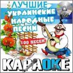 Караоке украина – Украинские народные песни   Караоке онлайн