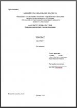 Пример оформления реферата по госту – требования к оформлению, какой шрифт и сколько страниц должно быть, правила отступов в ворде, как оформить титульный лист