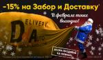 Деливери киев отделения – Представительства – Delivery