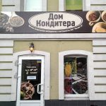 Дом кондитера харьков – Дом Кондитера – интернет-магазин кондитерских ингредиентов от Магнум СП