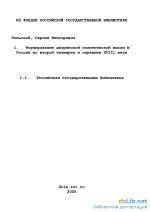 Формирование дворянства как опоры центральной власти – 11. Формирование дворянства