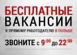Польша работа для украинцев – Вакансии в Польше для украинцев