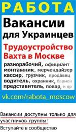 Работа в украине вахтой – Работа разнорабочим вахтой – вакансии разнорабочего вахты в Украине. Найти работу в Украине