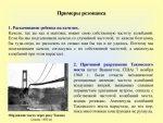 Резонанс примеры – Энергетика резонанса. Некоторые примеры проявления и применения резонанса в природе и технике