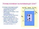 Тело погруженное в воду вытесняет – Закон Архимеда — Википедия