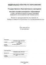 Титульный лист для реферата образец для колледжа – Образцы оформления титульного листа реферата, курсовой, дипломной и контрольной работы