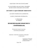 Организация управление и планирование в строительстве – Организация, управление и планирование в строительстве методические указания